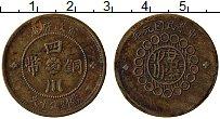Продать Монеты Сычуань 50 кеш 1918 Латунь
