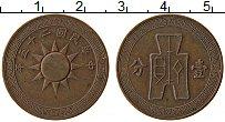 Изображение Монеты Китай 1 цент 1936 Медь XF Солнце