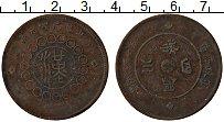 Продать Монеты Сычуань 100 кеш 1926 Латунь