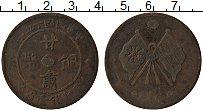 Изображение Монеты Китай 10 кеш 1931 Медь VF Флаги. Кансу. Y# 409