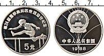 Изображение Монеты Китай 5 юаней 1988 Серебро Proof- Олимпийские игры. Бе