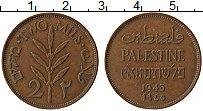 Изображение Монеты Палестина 2 милса 1945 Медь XF Протекторат