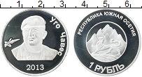 Изображение Монеты Южная Осетия 1 рубль 2013 Посеребрение Proof-