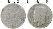 Изображение Монеты 1894 – 1917 Николай II 50 копеек 1899 Серебро VF-