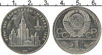 Изображение Монеты СССР 1 рубль 1979 Медно-никель UNC-