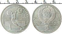 Изображение Монеты СССР 5 рублей 1979 Серебро UNC-