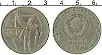 Изображение Монеты СССР 1 рубль 1967 Медно-никель VF