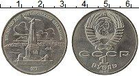 Изображение Монеты СССР 1 рубль 1987 Медно-никель XF 175 лет со дня Бород