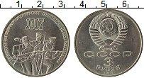 Изображение Монеты СССР 3 рубля 1987 Медно-никель XF 70 лет Великой Октяб