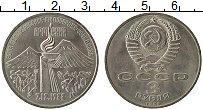 Изображение Монеты СССР 3 рубля 1989 Медно-никель UNC-