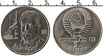 Изображение Монеты СССР 1 рубль 1990 Медно-никель XF