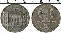 Изображение Монеты СССР 5 рублей 1991 Медно-никель XF Государственный банк
