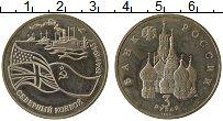 Изображение Монеты Россия 3 рубля 1992 Медно-никель XF Северный конвой