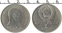 Изображение Монеты СССР 1 рубль 1991 Медно-никель UNC- 100 лет со дня рожде