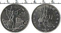 Изображение Монеты Россия 3 рубля 1992 Медно-никель UNC- Победа демократическ