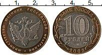 Изображение Монеты Россия 10 рублей 2002 Биметалл UNC- Министерство Юстиции