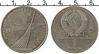 Изображение Монеты СССР 1 рубль 1979 Медно-никель XF Олимпиада-80 Покорит
