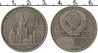 Изображение Монеты СССР 1 рубль 1979 Медно-никель XF Олимпиада 80. МГУ