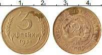 Изображение Монеты СССР 3 копейки 1931 Латунь VF Герб