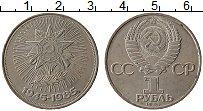 Изображение Монеты СССР 1 рубль 1985 Медно-никель XF 40 лет победы