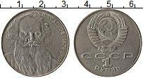 Изображение Монеты СССР 1 рубль 1988 Медно-никель XF Лев Толстой