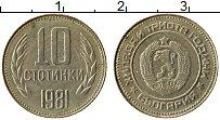 Изображение Монеты Болгария 10 стотинок 1981 Медно-никель XF 1300 лет Болгарии