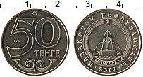 Изображение Монеты Казахстан 50 тенге 2014 Медно-никель UNC