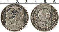 Изображение Монеты Казахстан 50 тенге 2012 Медно-никель UNC Обряд Наурыз