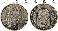 Изображение Монеты Казахстан 50 тенге 2013 Медно-никель UNC Обряд Суйиндир