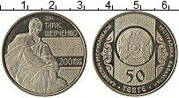 Изображение Мелочь Казахстан 50 тенге 2014 Медно-никель UNC 200 лет со дня рожде