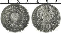 Изображение Монеты Казахстан 50 тенге 2005 Медно-никель UNC