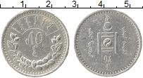 Изображение Монеты Монголия 50 мунгу 1925 Серебро VF+