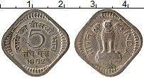 Изображение Монеты Индия 5 пайс 1962 Медно-никель XF
