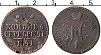 Изображение Монеты 1825 – 1855 Николай I 1 копейка 1841 Медь VF