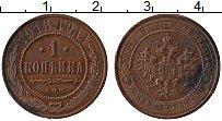 Изображение Монеты 1894 – 1917 Николай II 1 копейка 1913 Медь XF СПБ