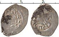 Изображение Монеты 1534 – 1584 Иван IV Грозный 1 копейка 1547 Серебро VF- Царская копейка. Нов