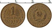 Изображение Монеты СССР 1 копейка 1929 Латунь VF