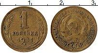 Изображение Монеты СССР 1 копейка 1931 Латунь VF