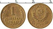Изображение Монеты СССР 1 копейка 1937 Латунь XF