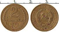 Изображение Монеты СССР 2 копейки 1929 Латунь VF