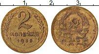 Изображение Монеты СССР 2 копейки 1935 Латунь VF