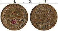 Изображение Монеты СССР 2 копейки 1939 Латунь VF