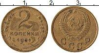 Изображение Монеты СССР 2 копейки 1951 Латунь VF