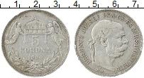 Изображение Монеты Венгрия 5 крон 1900 Серебро XF