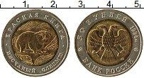 Продать Монеты  50 рублей 1994 Биметалл
