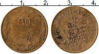 Изображение Монеты Бирма 10 пья 1983 Латунь VF ФАО