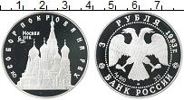 Продать Монеты  3 рубля 1993 Серебро