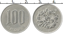 Изображение Монеты Япония 100 йен 1977 Медно-никель XF Хирохито