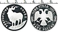 Изображение Монеты Россия 1 рубль 1993 Серебро Proof