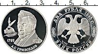 Изображение Монеты Россия 2 рубля 1995 Серебро Proof- Грибоедов